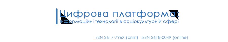 Цифрова платформа: <br />інформаційні технології в соціо-культурній сфері